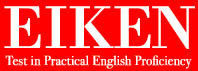EIKEN Test in Practical English Proficiencylogo